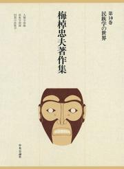 梅棹忠夫著作集10 民族学の世界