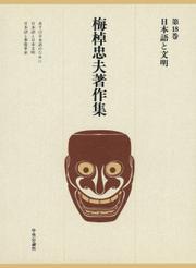 梅棹忠夫著作集18 日本語と文明