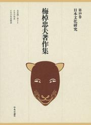 梅棹忠夫著作集19 日本文化研究