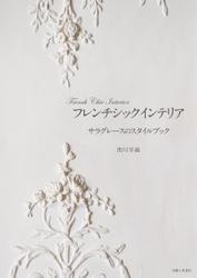 フレンチシックインテリア サラグレースのスタイルブック