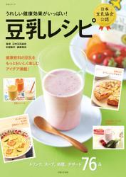 豆乳レシピ
