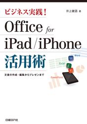 ビジネス実践!Office for iPad/iPhone活用術