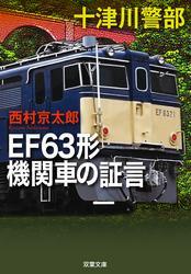十津川警部 EF63形機関車の証言