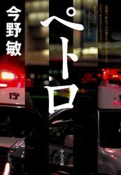 ペトロ 警視庁捜査一課・碓氷弘一5
