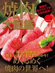 焼肉大図鑑