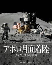 アポロ月面着陸 ダイジェスト写真集