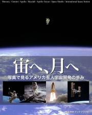 宙へ、月へ 写真で見るアメリカ有人宇宙開発の歩み