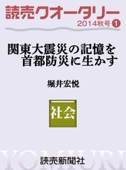 読売クオータリー選集2014年秋号1 ・関東大震災の記憶を首都防災に生かす 堀井宏悦
