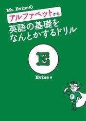[音声DL付]Mr. Evineのアルファベットから英語の基礎をなんとかするドリル