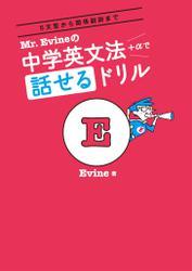 [音声DL付]Mr. Evineの中学英文法+αで話せるドリル