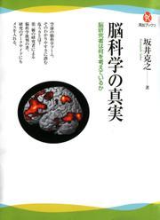 脳科学の真実 脳研究者は何を考えているか
