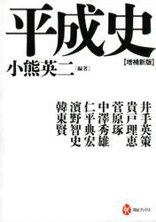 平成史 【増補新版】