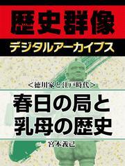 <徳川家と江戸時代>春日の局と乳母の歴史