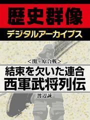 <関ヶ原合戦>結束を欠いた連合 西軍武将列伝