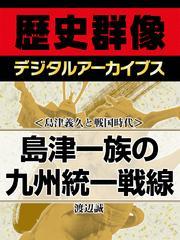 <島津義久と戦国時代>島津一族の九州統一戦線