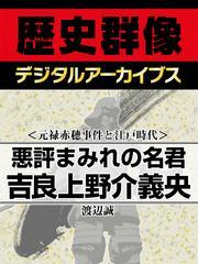 <元禄赤穂事件と江戸時代>悪評まみれの名君 吉良上野介義央