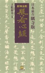 日本最古 隅寺版 紺地金泥般若心経(小学館文庫)