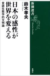 日本の感性が世界を変える―言語生態学的文明論―