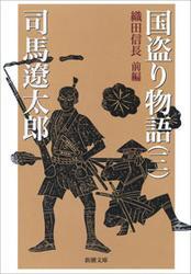 国盗り物語(三)