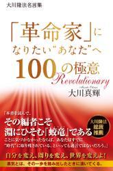 """大川隆法名言集 「革命家」になりたい""""あなた""""へ100の極意"""