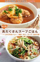 具だくさんスープごはん・レシピ ~しみじみおいしい♪ 雑炊・めん・スープ・おかず鍋