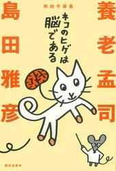 ネコのヒゲは脳である