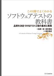 【この1冊でよくわかる】ソフトウェアテストの教科書 ―品質を決定づけるテスト工程の基本と実践