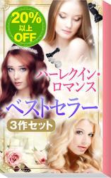 ★2009年販売トップ3★ハーレクイン・ロマンス ベストセラー3作セット
