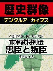 <徳川家康と関ヶ原合戦>東軍武将列伝 忠臣と叛臣