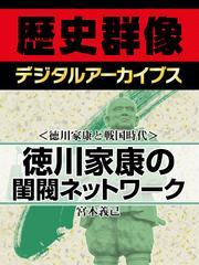 <徳川家康と戦国時代>徳川家康の閨閥ネットワーク