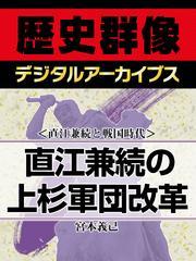 <直江兼続と戦国時代>直江兼続の上杉軍団改革