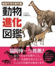 ならべてくらべる動物進化図鑑