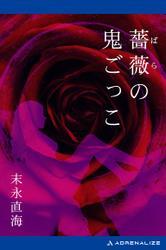 薔薇の鬼ごっこ