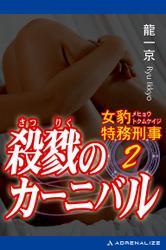 女豹特務刑事(2) 殺戮のカーニバル