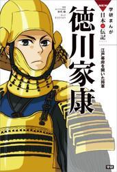 学研まんがNEW日本の伝記 徳川家康 江戸幕府を開いた将軍