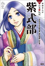 学研まんがNEW日本の伝記 紫式部 はなやかな王朝絵巻『源氏物語』の作者