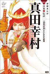 学研まんがNEW日本の伝記 真田幸村 「日本一の兵」といわれた武将