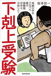 下剋上受験 両親は中卒 それでも娘は最難関中学を目指した!