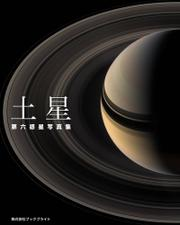 土星 第六惑星写真集