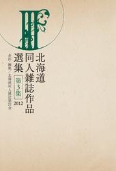北海道同人雑誌作品選集 第3集