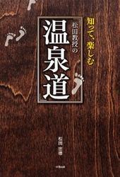 松田教授の温泉道
