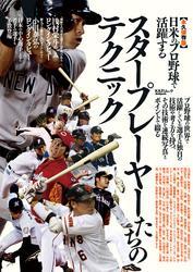 日米のプロ野球で活躍するスタープレーヤーたちのテクニック