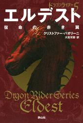 ドラゴンライダー5 エルデスト 宿命の赤き翼