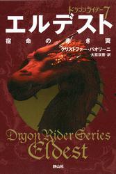 ドラゴンライダー7 エルデスト 宿命の赤き翼