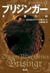 ドラゴンライダー9 ブリジンガー 炎に誓う絆