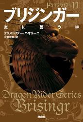 ドラゴンライダー11 ブリジンガー 炎に誓う絆