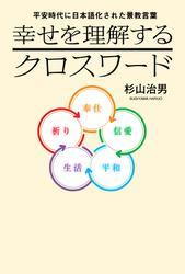 平安時代に日本語化された景教言葉 幸せを理解するクロスワード