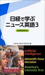 日経で学ぶニュース英語3 日本語対訳付き