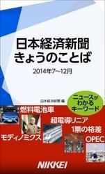 日本経済新聞 きょうのことば 2014年7~12月