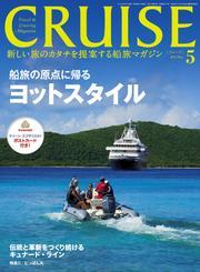 CRUISE(クルーズ)2015年5月号